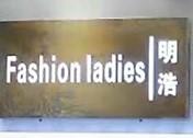 杭派时尚女装品牌伊袖简约春装折扣货源批发