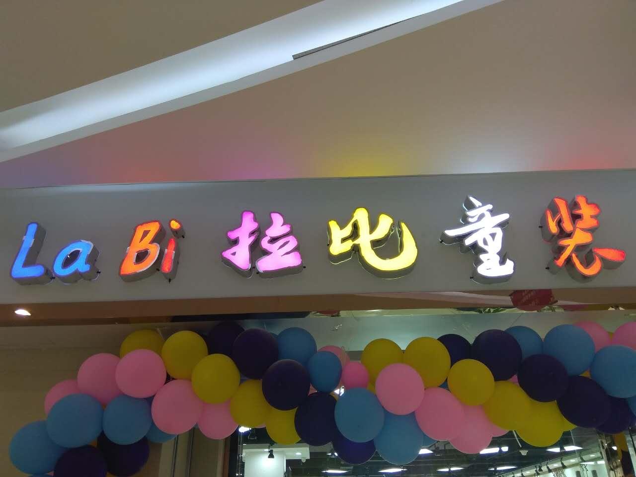 杭州拉比服饰有限公司