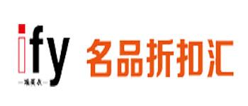 广州埃芙衣服饰有限公司