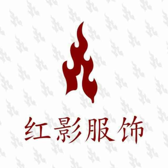 云南红影服饰有限公司