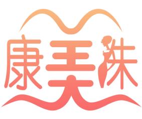 深圳市康之雅科技有限公司