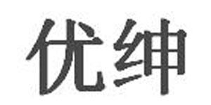 广州优绅服装服饰有限公司