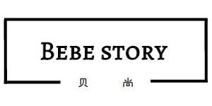 杭州贝尚--B.story童装有限公司