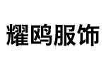 杭州服酷航饰有限公司