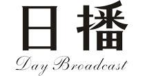 日播Day Broadcast:用情怀融入设计,人生融入产品。