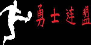 深圳市勇士连盟体育发展有限公司