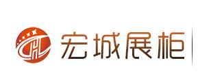 合肥宏城商业展览制作有限公司