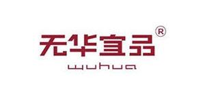 西安无华宜品品牌运营管理有限公司