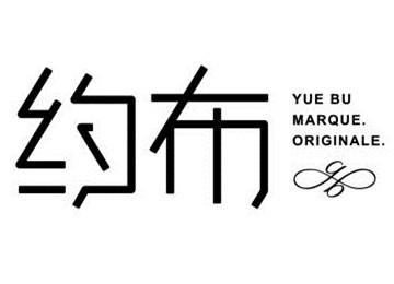 约布 YUEBU