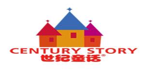 广州市世纪童话有限公司