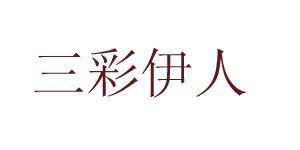 杭州爱诺时装有限公司