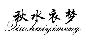 秋水衣梦 qiushuiyimeng