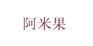 广州市阿米果服装有限公司