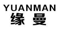 缘曼 YUANMAN