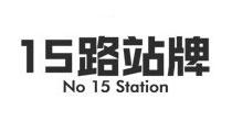 15路站牌