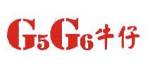 G5G6牛仔 G5G6