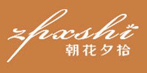 杭州朝花夕拾服饰有限公司