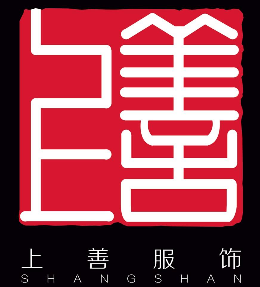 上善 shangshan