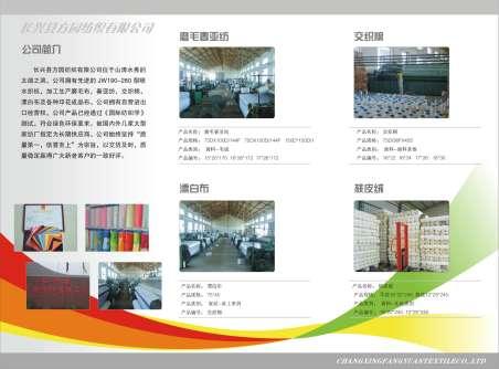 长兴县方园纺织有限公司