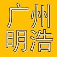 广州明浩品牌折扣女装公司