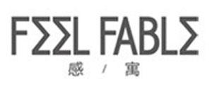 深圳感寓服饰有限公司