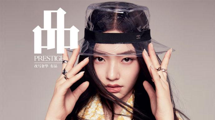 90后新生代小花林允登新加坡杂志《品Prestige》封面