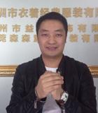 深圳市衣着经典服装有限公司恭祝大家新年快乐!