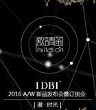 宝莱丽人IDBI 2016秋冬新品发布会暨订货会邀请函