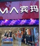 蓬勃发展 BINMA宾玛十二店齐开业 震撼来袭