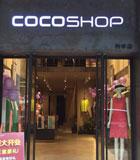 COCOSHOP深圳兴华店华丽来袭 带来了最好的馈赠