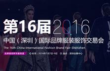 第十六届中国(深圳)国际品牌服装服饰交易会