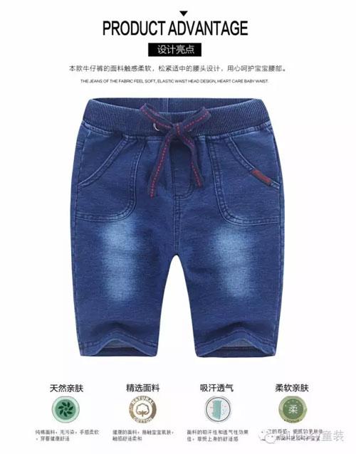 BlueSky童装 针织牛仔中裤新品上市