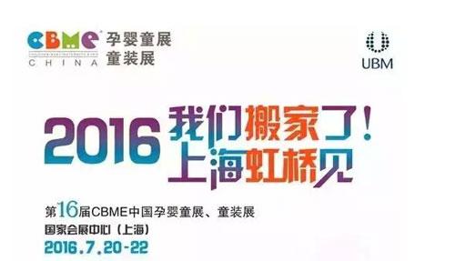 CBME孕婴童展7月20日开幕 梦多多精彩剧透!