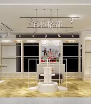 佰林格都 鹰潭永盛百货店 8月29日正式开业