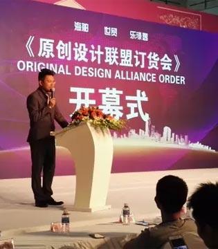 中国首届原创设计师联盟订货会