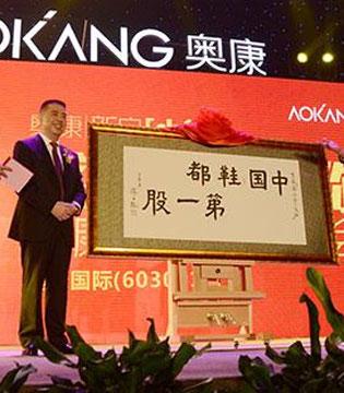 奥康品牌价值达179.19亿 获中国品牌价值100强