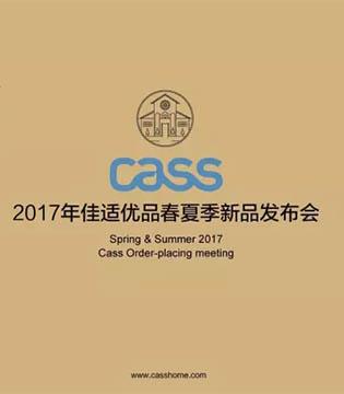 "CASS佳适2017""地球的颜色""春夏新品发布会暨订货会圆满成功!"