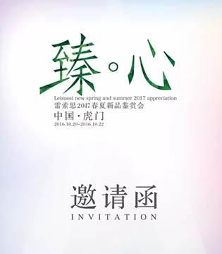 LEISUOSI雷索思2017年春夏新品鉴赏会即将开幕!
