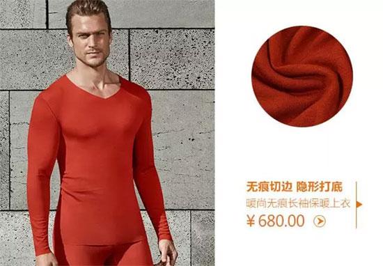 有一种温暖叫秋衣扎在秋裤里 冬日温暖尽在爱慕