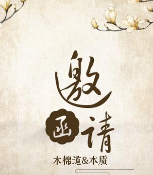 木棉道女装2017春夏新品订货会――本质