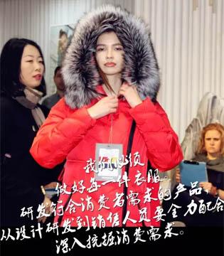 米尚 继续做好一件衣服 提升中国品牌的国际形象!