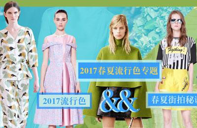 2017春夏流行色之街拍秘诀