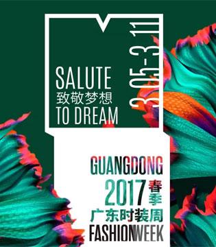 2017广东时装周春季 官方日程表正式发布