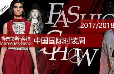 2017秋冬梅赛德斯-奔驰中国国际时装周
