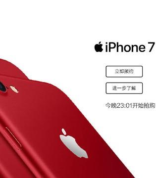 """红色版iPhone7掀起骚红风  却不及""""一穿即红"""""""