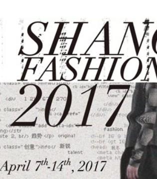 2017秋冬上海时装周 SCHEDULE官方日程