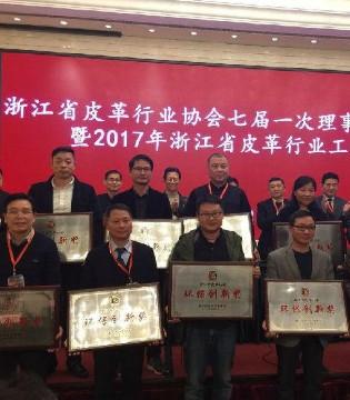 2017年浙江省皮革行业工作会议在杭州隆重召开