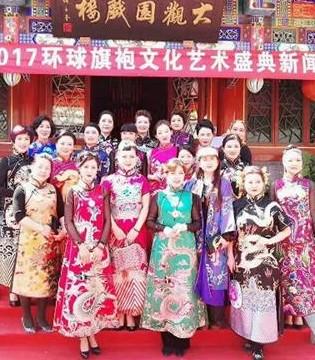 东方锦韵・2017环球旗袍文化艺术盛典绽放京城