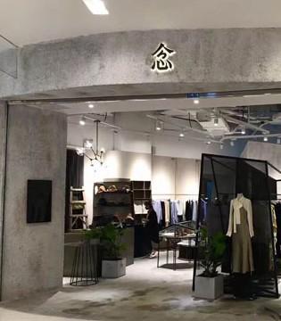 祝贺念品牌武汉武汉凯德西城店开业 邀您共赏