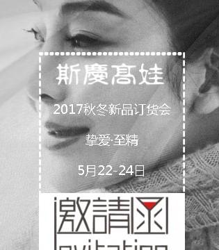 """斯庆高娃""""挚爱・至精""""2017秋冬新品订货会邀请函"""